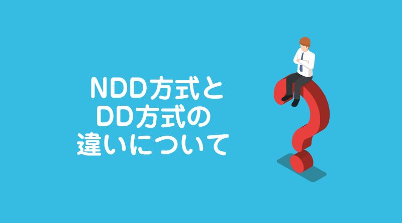 FXのNDD方式とDD方式の違いについて