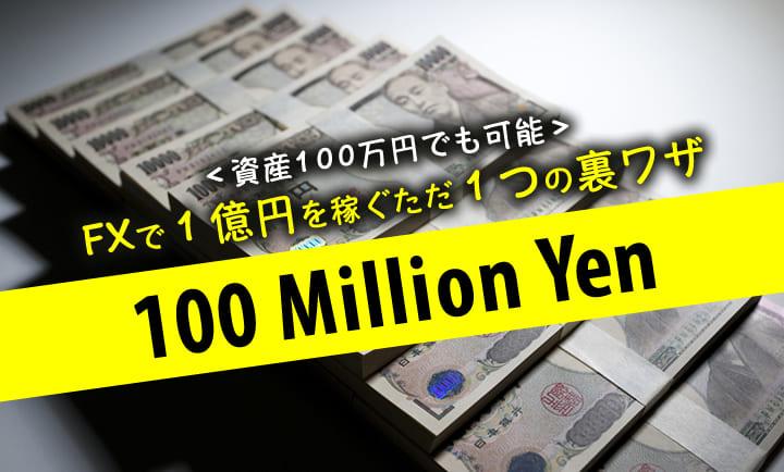 XMのボーナスで1億円を稼いだFXトレード手法