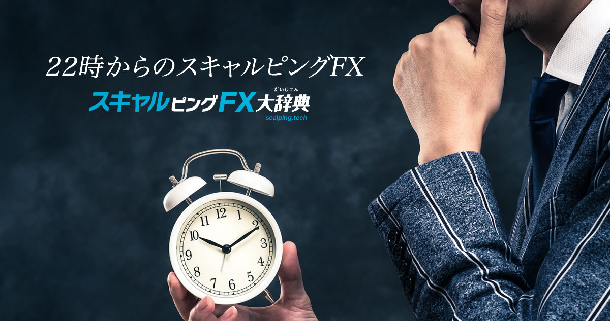 スキャルピングFX大辞典