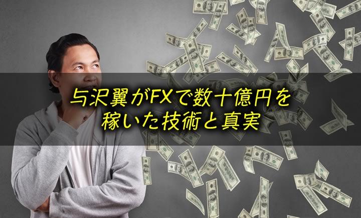 与沢翼がFXで数10億円を稼いだ技術とノウハウ