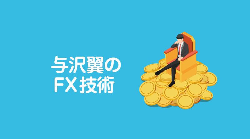 与沢翼のFX技術