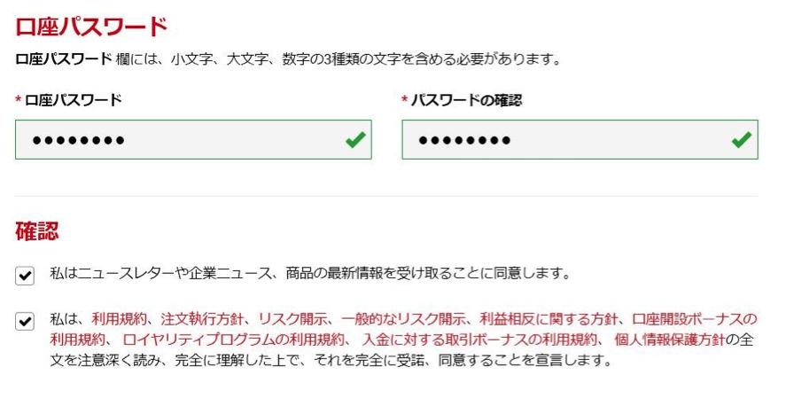 XM 口座パスワード
