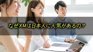 なぜXMトレーディングは日本人に人気があるの?