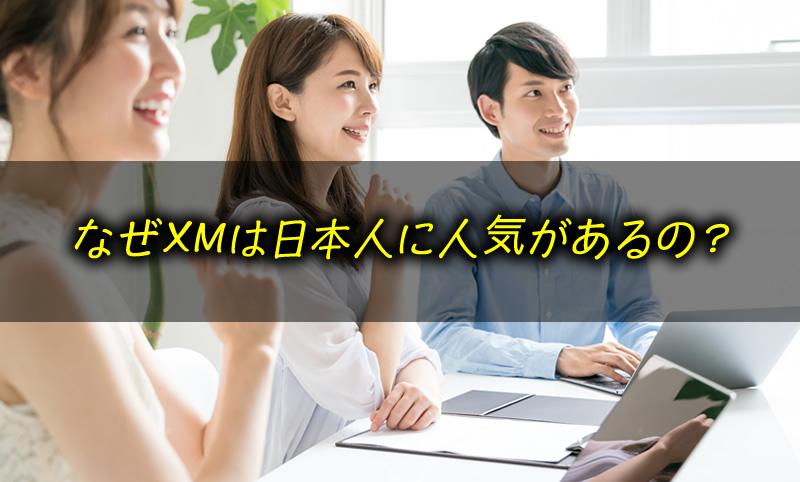 なぜXMは日本人に人気があるの?