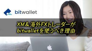 bitwalletを使うべき理由