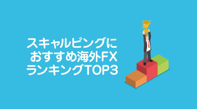 スキャルピングにおすすめ海外FXランキングTOP3