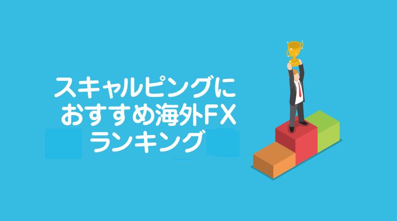 海外FXおすすめランキング