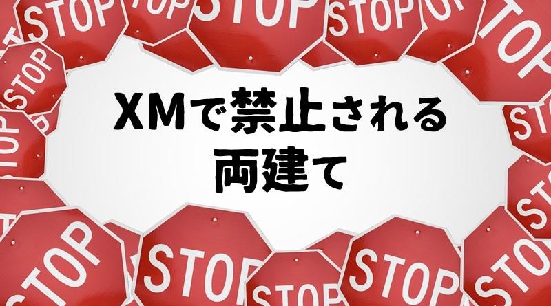 XMで禁止されている両建て