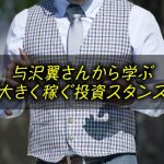 与沢翼さんの「大きく稼ぐ投資スタンス」