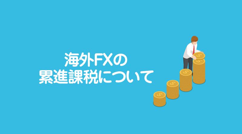 海外FXの累進課税とは