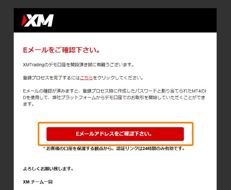 XMのデモ口座の開設手順④