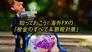 海外FXの「税金のすべて&節税対策」までを一挙公開