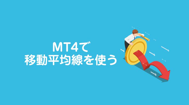 MT4で移動平均線を使う