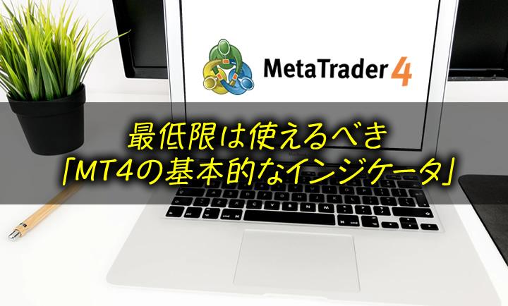 最低限使えるべきMT4のインジケータ