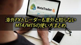 海外FXトレーダーも意外と知らない MT4/MT5の使い方まとめ
