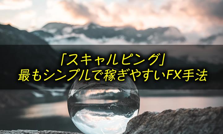 「スキャルピング」- 最もシンプルで稼ぎやすいFX手法