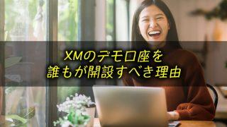 XMのデモ口座を誰もが開設すべき理由
