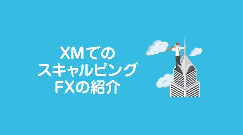 XMでのスキャルピングFXの紹介