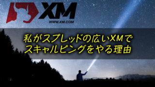 私がXMでスキャルピングをやる理由