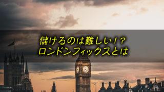 ロンドンフィックスとは?値動きの特徴やトレード手法