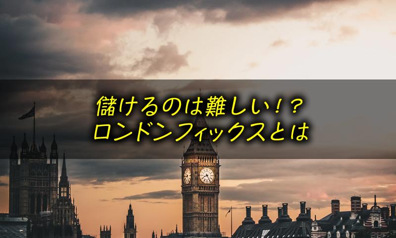 ロンドンフィックスとは?値動きの特徴やトレードへの活かし方