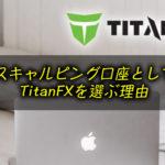 タイタンFXでスキャルピングをすべき4つの理由