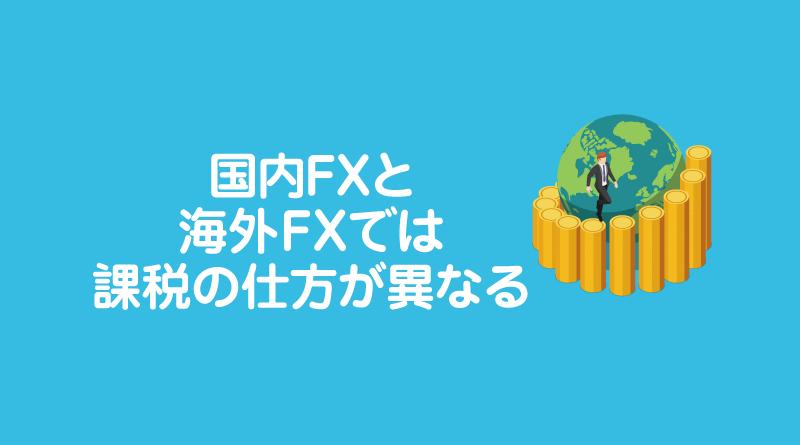 国内FXと海外FXでは課税の仕方が異なる