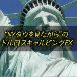 """""""NYダウ平均を見ながら""""の ドル円スキャルピングFX"""
