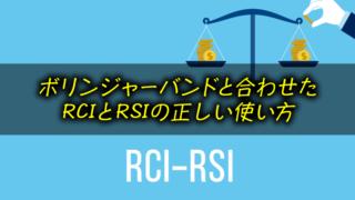 RCIとRSIの違いは? ボリンジャーバンドと組み合わせるべき理由