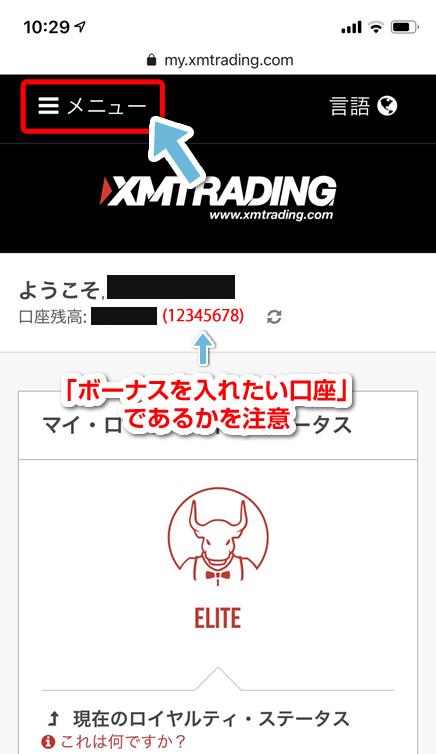 XMポイントの確認手順<スマホ>