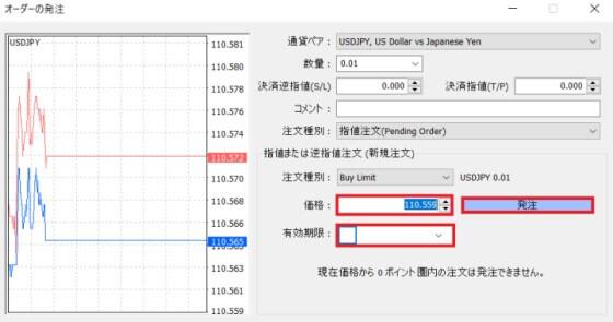 MT4注文価格の設定画面