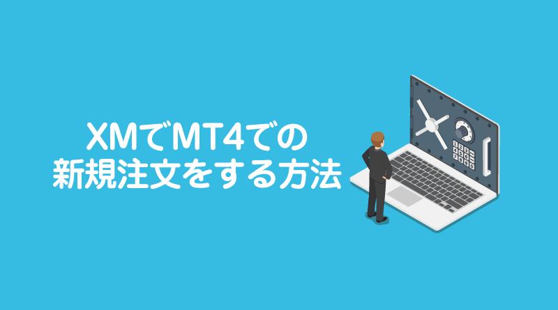 XMでMT4での新規注文をする方法