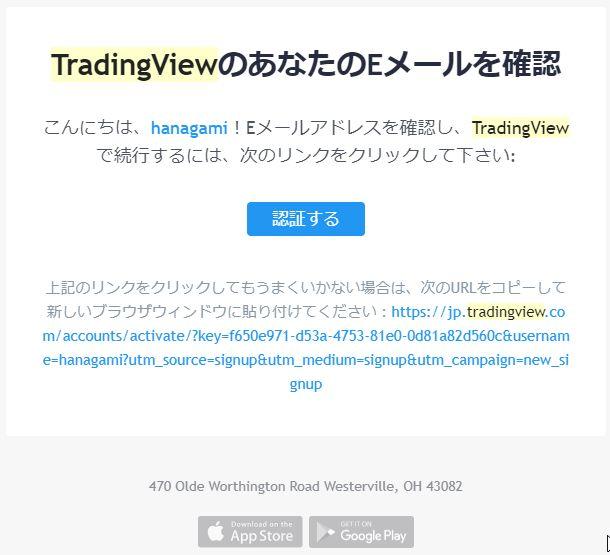 Tradingview確認メール