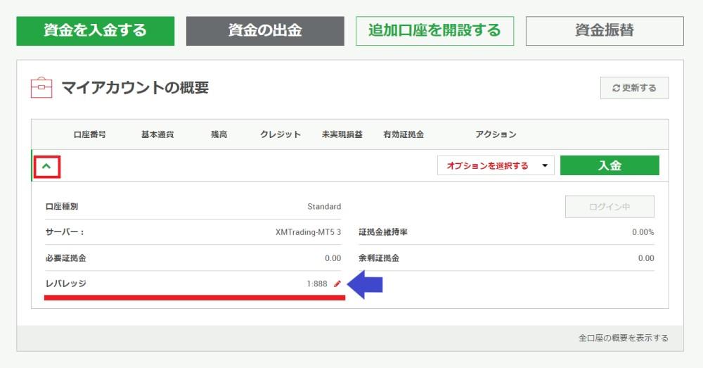 XMPC版のマイページ
