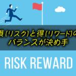 FXのリスクリワードとは|勝率と利益の関係