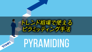 トレンド相場で稼ぐFXのピラミッティング手法
