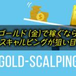 ゴールド(GOLD)で稼ぐためのスキャルピング手法